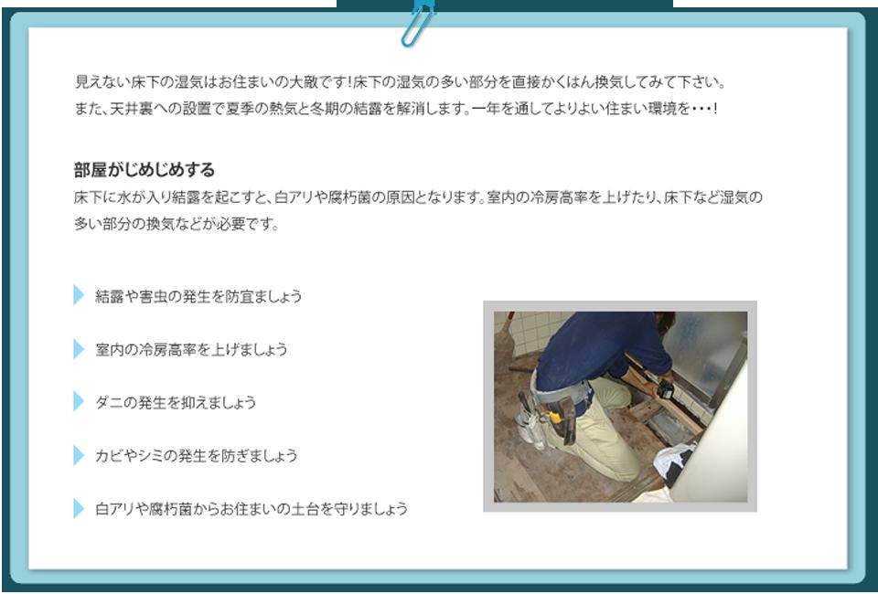 東海住研の床下のメンテナンスチェック。部屋がじめじめしたり、結露はシロアリや腐朽菌などの原因となることもあります。