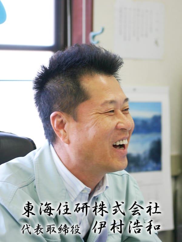 東海住研株式会社 代表取締役 伊村浩和