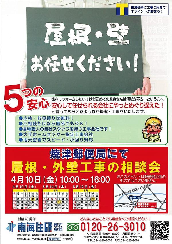 焼津郵便局にて、リフォームフェアを開催します!