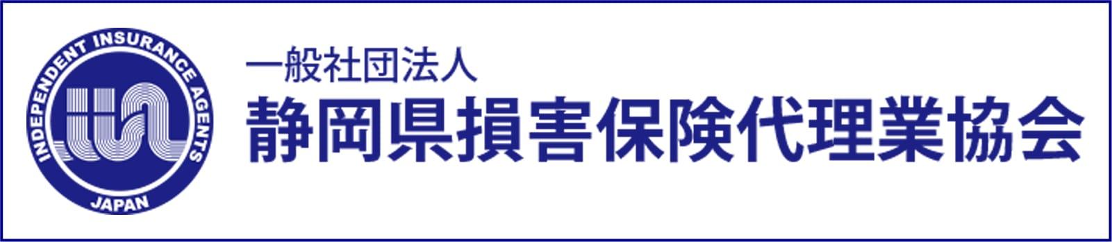 損害保険代理業協会
